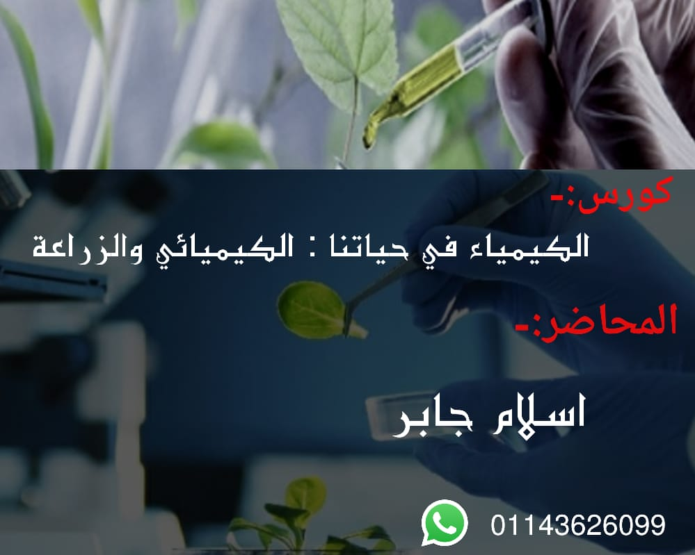 """Chemistry in our life : """" Chemist and Agriculture """""""