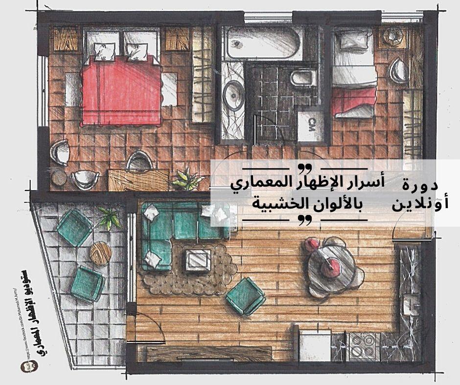 أسرار الإظهار المعماري بالألوان الخشبية