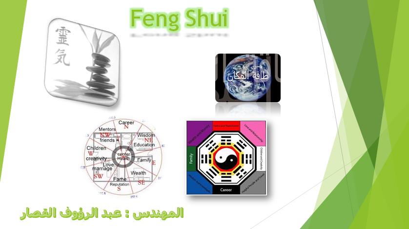 Feng Shui (Universal Energy)