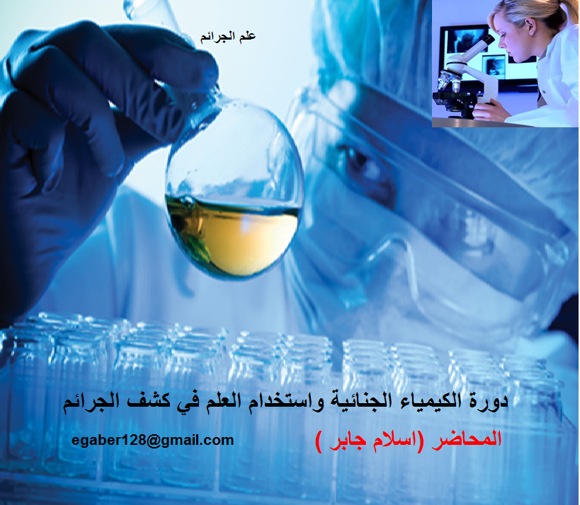 Introduction To Forensic Chemistry and Crime Science