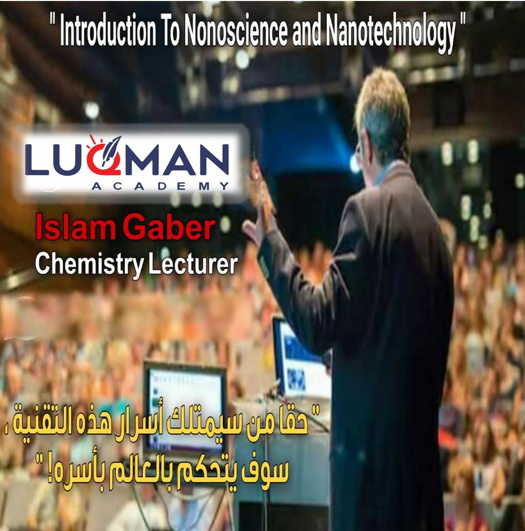 مقدمة فى علم النانو وتكنولوجيا النانو