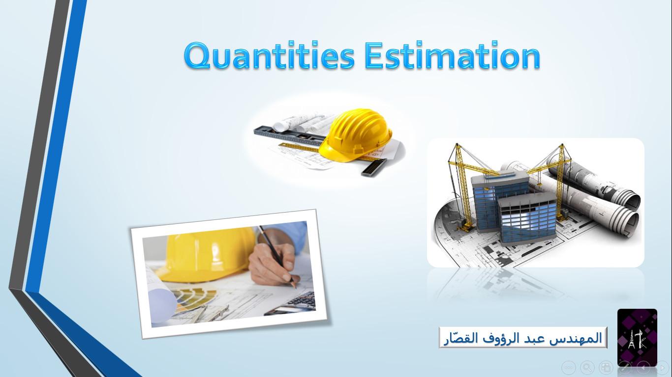 Quantities Estimation
